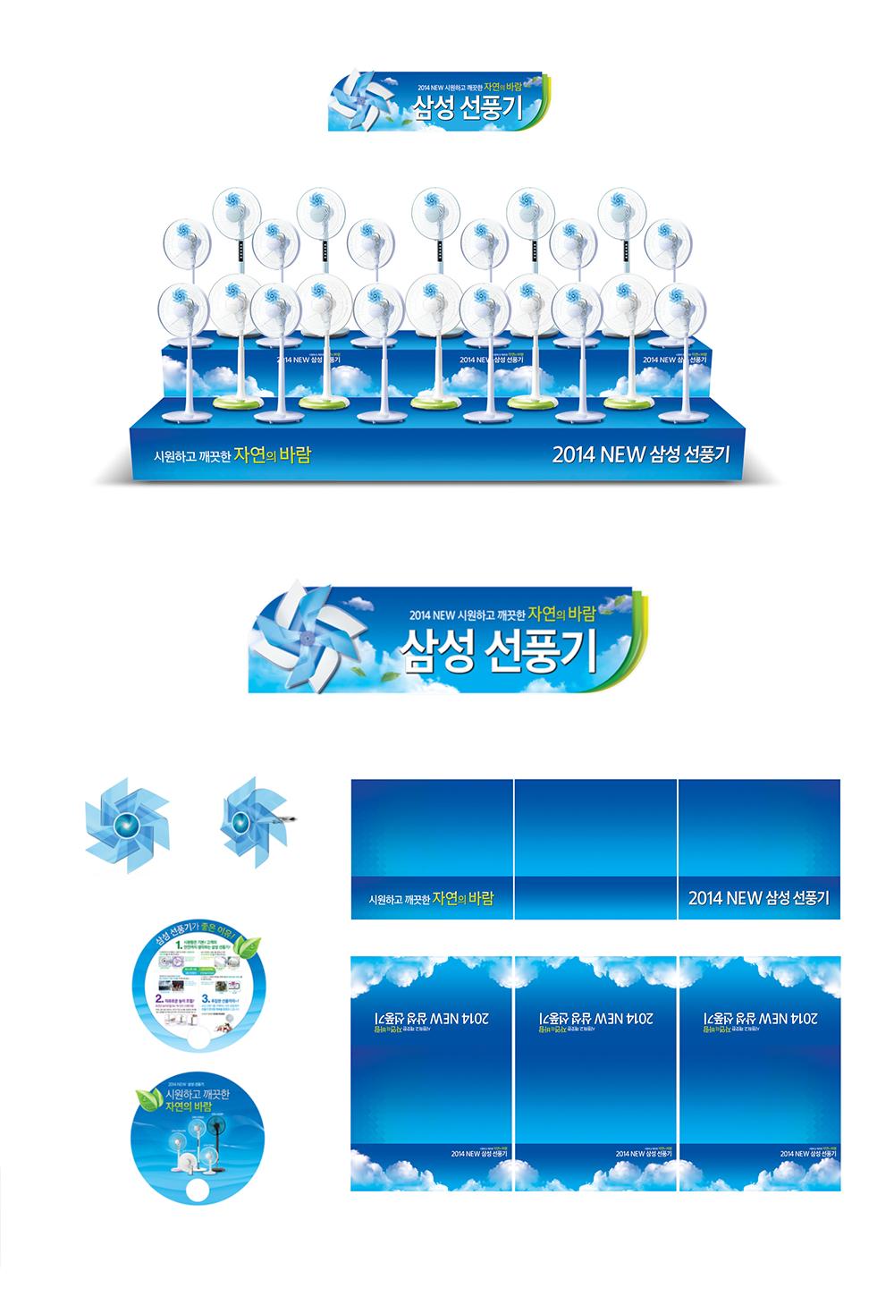 삼성선풍기-특장