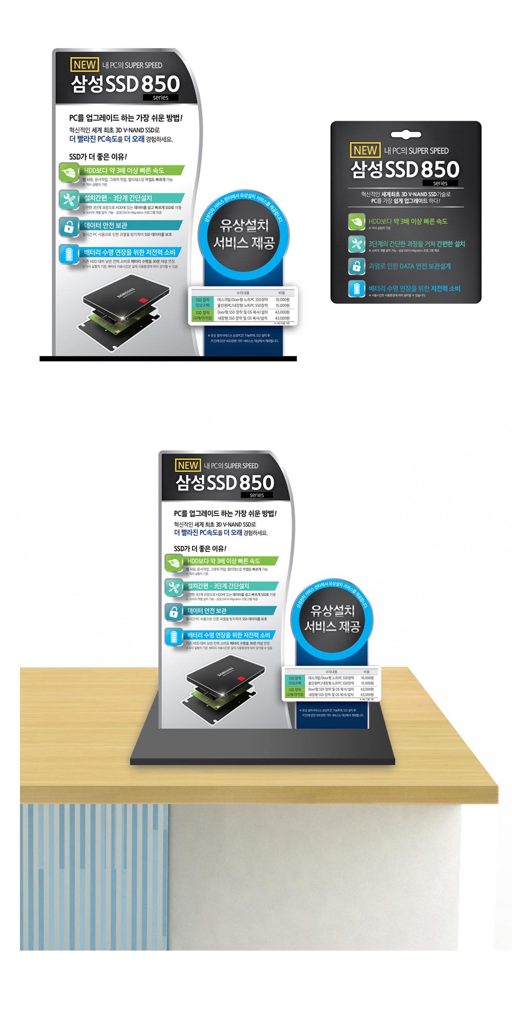 삼성_SSD850