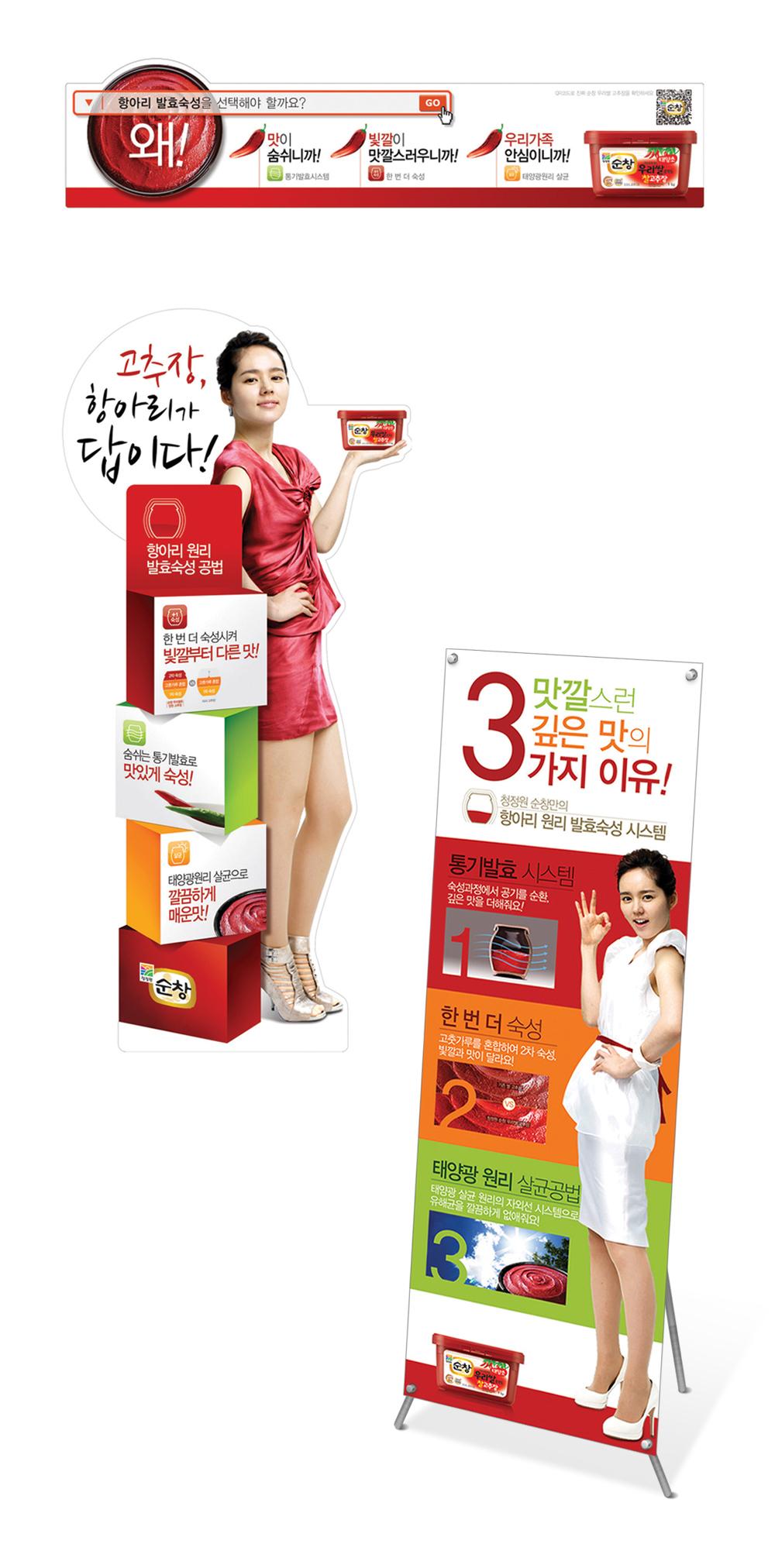 청정원_고추장POP_02