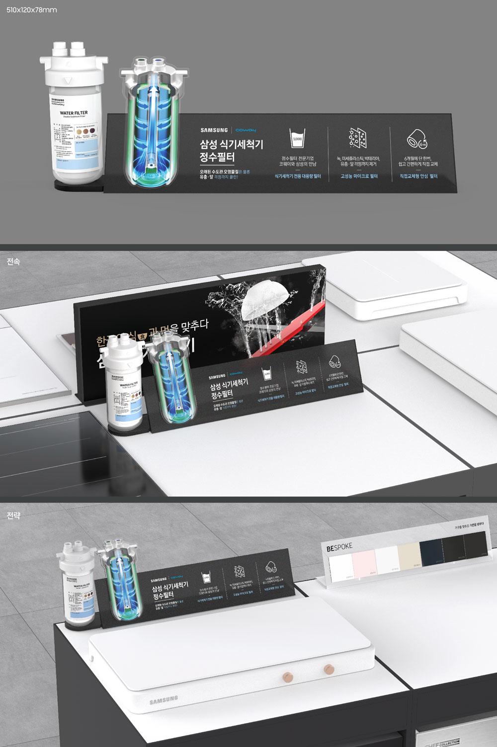 2020 삼성전자 식기세척기 필터